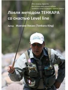 Книга «Ловля методом тенкара со снастью Level line»