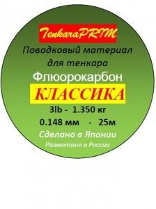 Поводковый материал ФЛЮОРОКАРБОН  (25м)