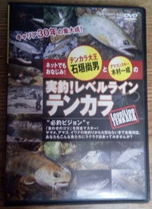 DVD видео. Level Line. Tenkara. (видео на японском языке)